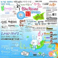宝宝相册韩文英文字体和卡通图案素材PSD