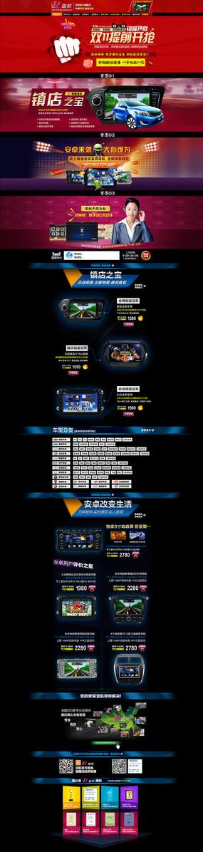 双11导航仪淘宝店网站模板