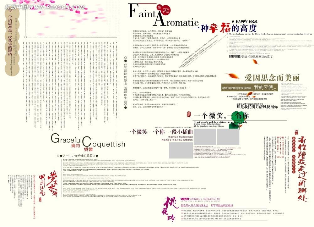 免费素材 字体下载 psd字体 英文字体 杂志相册文字排版设计素材psd图片