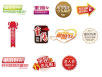 重阳节淘宝促销标签