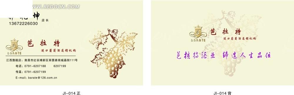 简洁芭拉特红葡萄酒名片设计