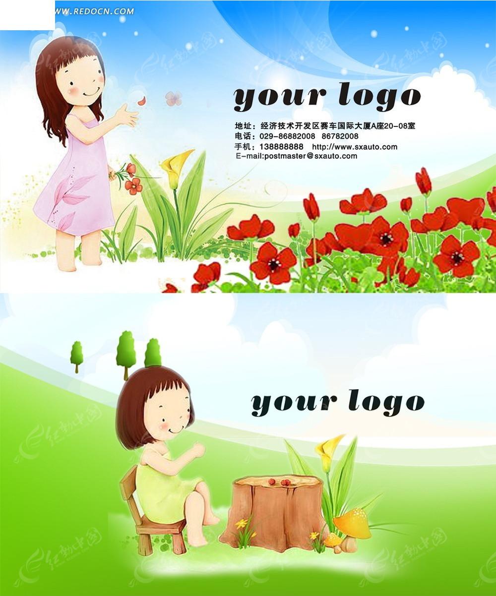摘花的小孩卡通人物名片模板psd素材免费下载_红动网图片