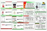 多样中国平安人寿保险公司名片设计