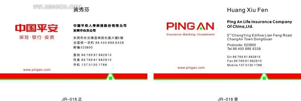 矢量素材 广告设计矢量模板 名片卡片吊牌 高端大气中国平安保险公司图片