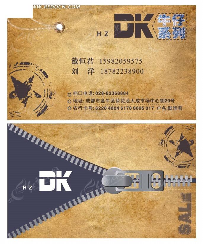 个性拉链背景名片设计cdr素材免费下载_红动网