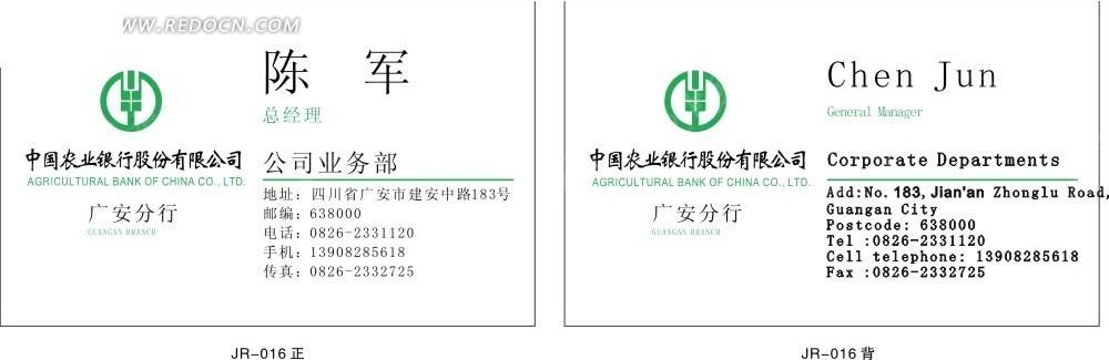 中国农业发展银行吧