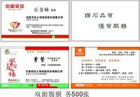 简洁大气中国平安保险公司名片