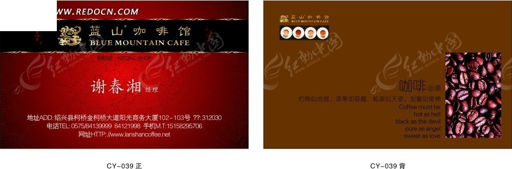 免费素材 矢量素材 广告设计矢量模板 名片卡片吊牌 经典高端南山咖啡
