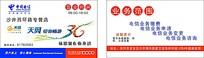 特色中国电信名片模板