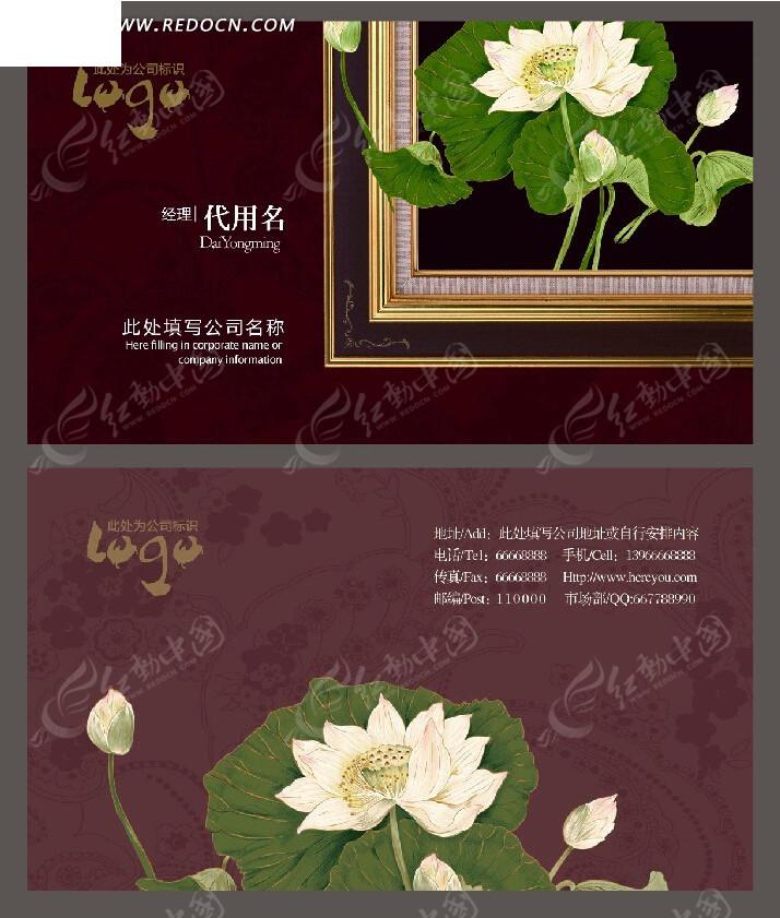 免费素材 psd素材 psd广告设计模板 名片卡片 莲花企业创意名片模板