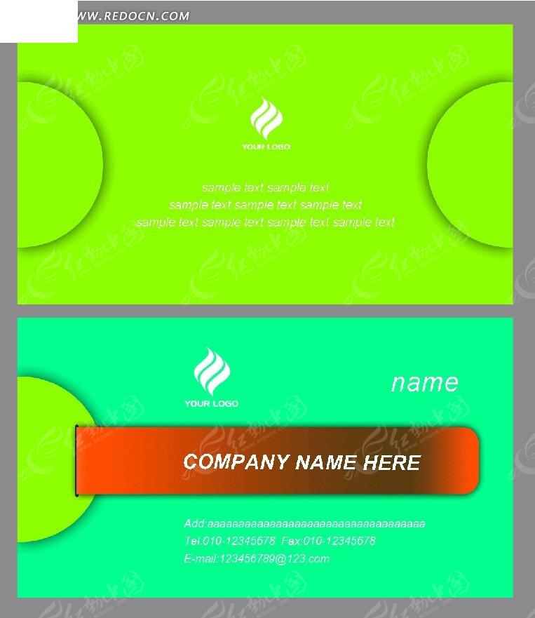 绿色创意名片模板psd素材免费下载(编号3331209)_红动