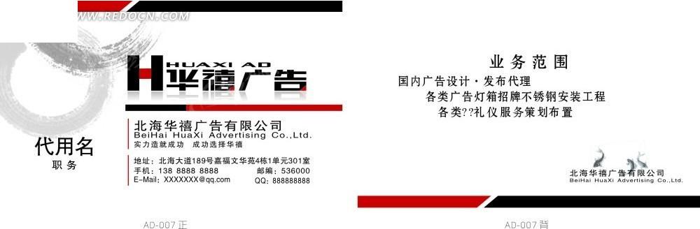 素材描述:红动网提供名片卡片吊牌精美素材免费下载,您当前访问素材主题是中国风广告公司名片设计,编号是3331591,文件格式CDR,您下载的是一个压缩包文件,请解压后再使用看图软件打开,图片像素是1000*328像素,素材大小 是4.2 MB。