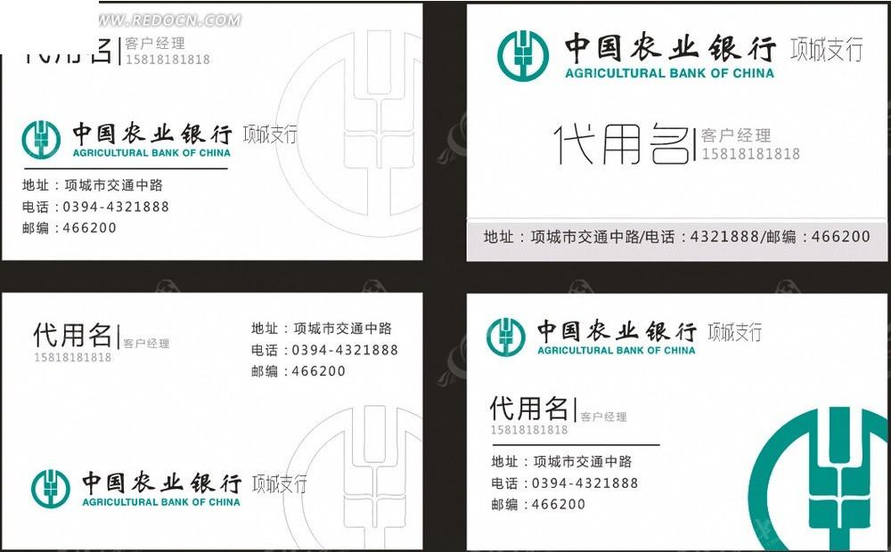 免费素材 矢量素材 广告设计矢量模板 名片卡片吊牌 中国农业银行名片