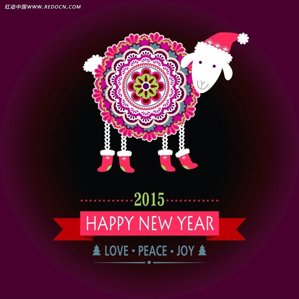 2015年新年贺卡矢量图