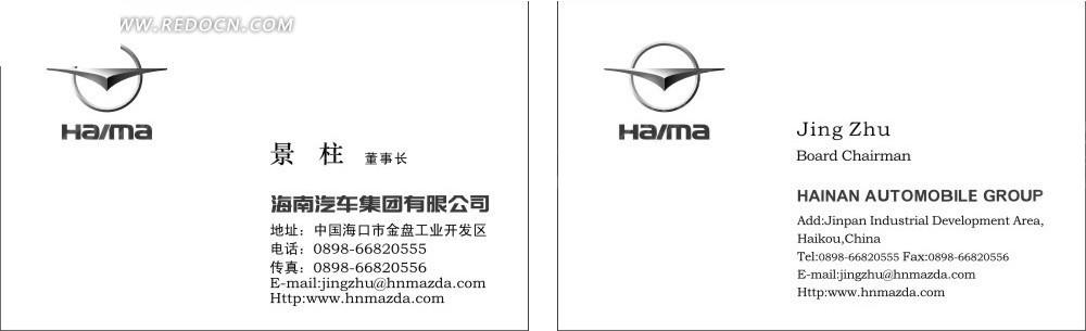 免费素材 矢量素材 广告设计矢量模板 名片卡片吊牌 海马汽车销售名片