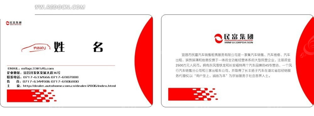 简洁大气汽车租赁服务公司名片图片