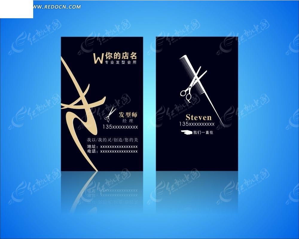 免费素材卡片模板广告设计经典名片素材个性吊牌简洁矢量理发店中国矢量的工业设计图片