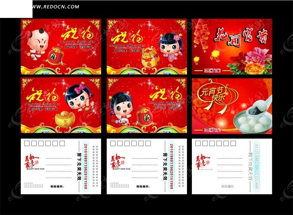 喜庆元宵节明信片