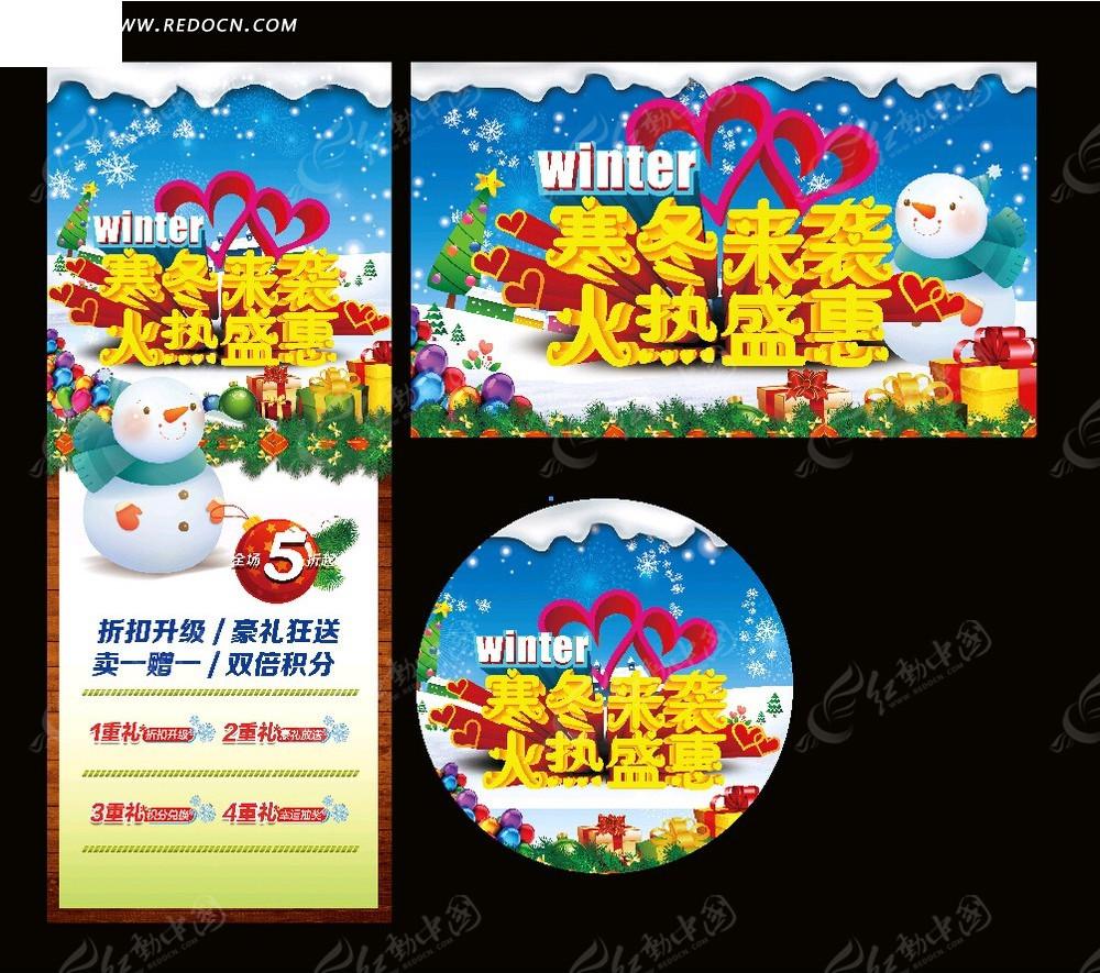 冬季商场活动海报合集