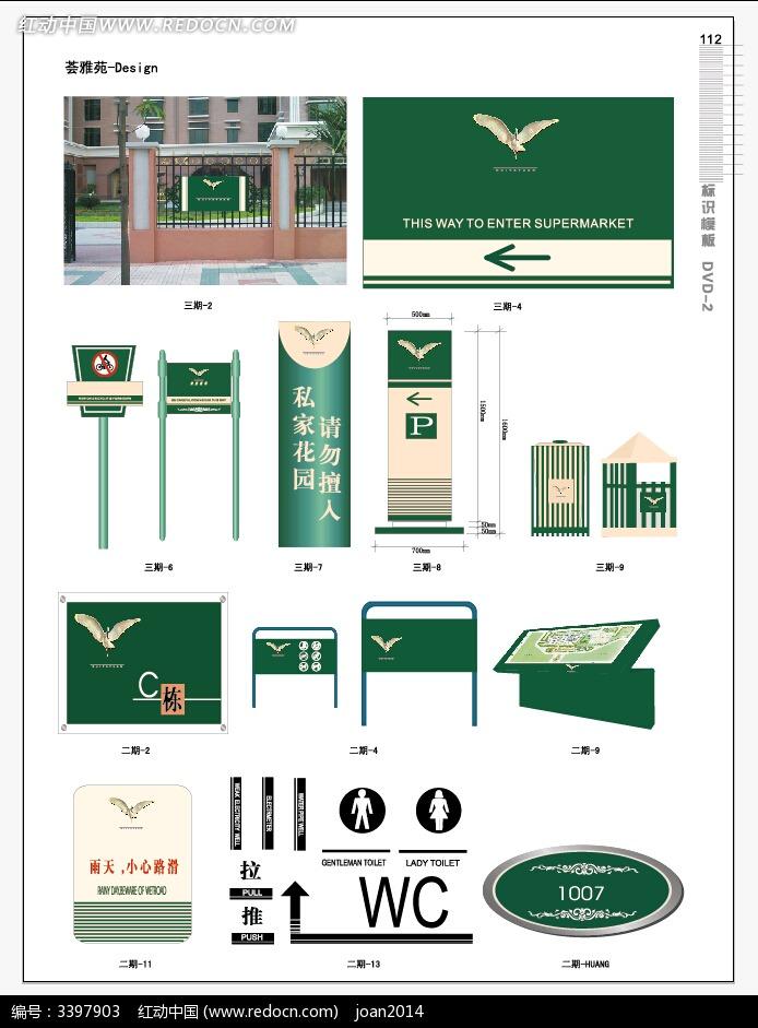 绿色小区标识标牌设计图片