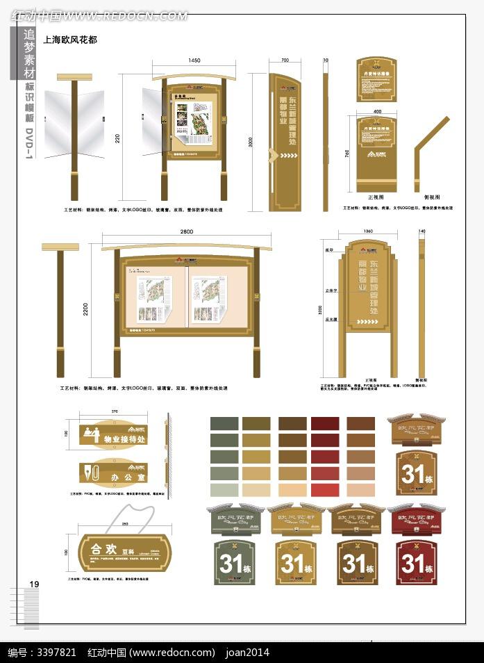 免费素材 矢量素材 广告设计矢量模板 vi设计 欧式小区标识标牌模板