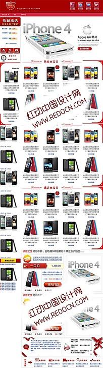 数码产品淘宝店网页模板图片