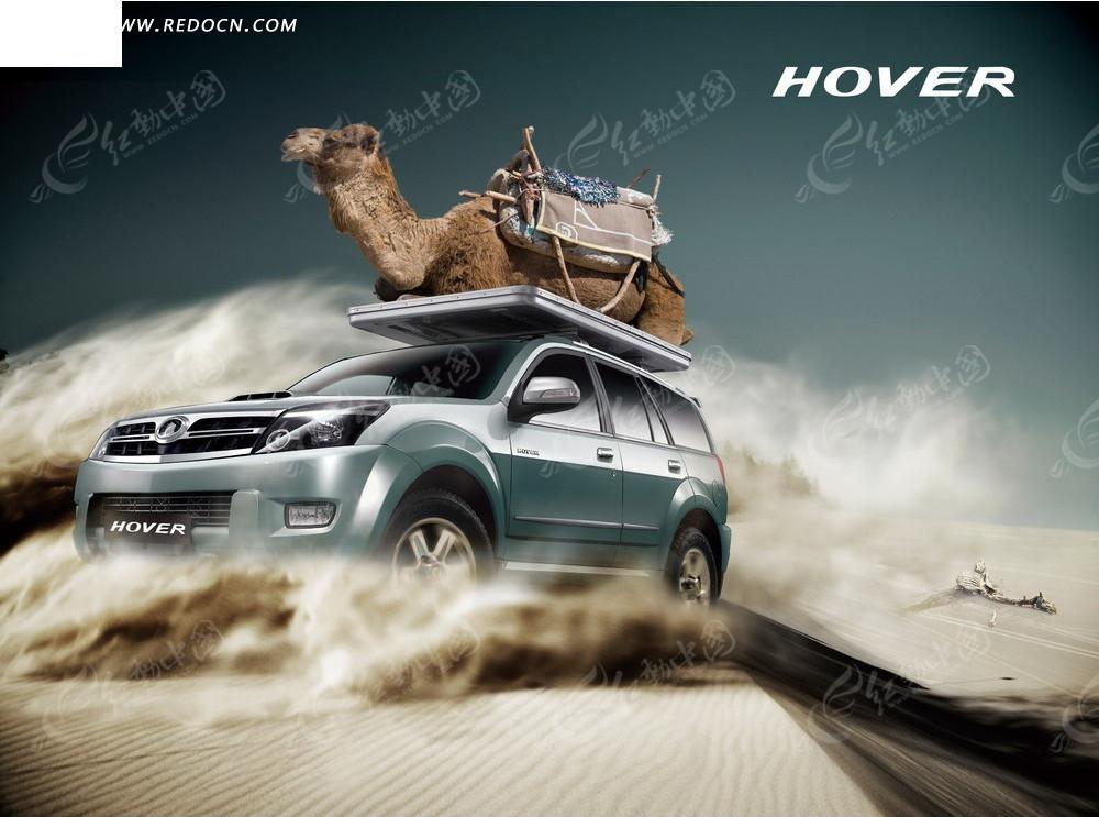 哈弗车宣传海报