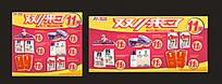 双11商场促销海报模板