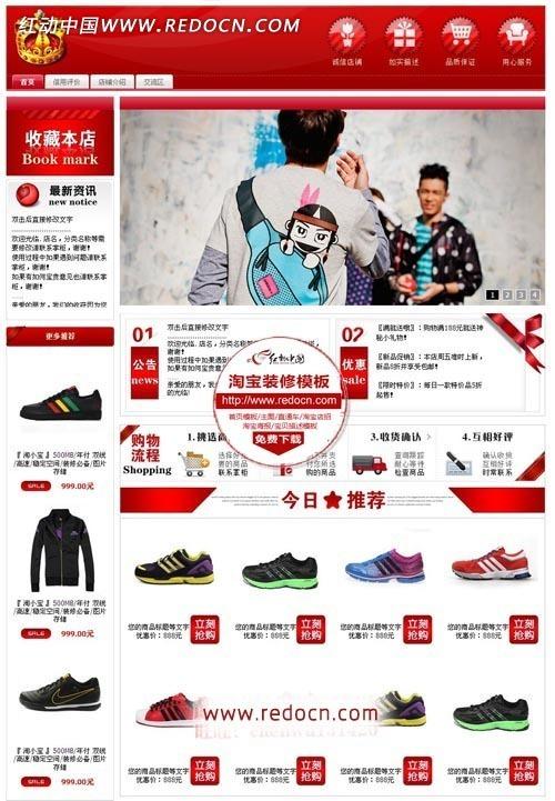 运动服装淘宝店网页模板
