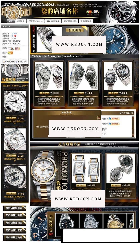 手表淘宝装修模板源码素材免费下载_红动网