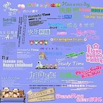 宝宝相册字体和卡通图片素材PSD