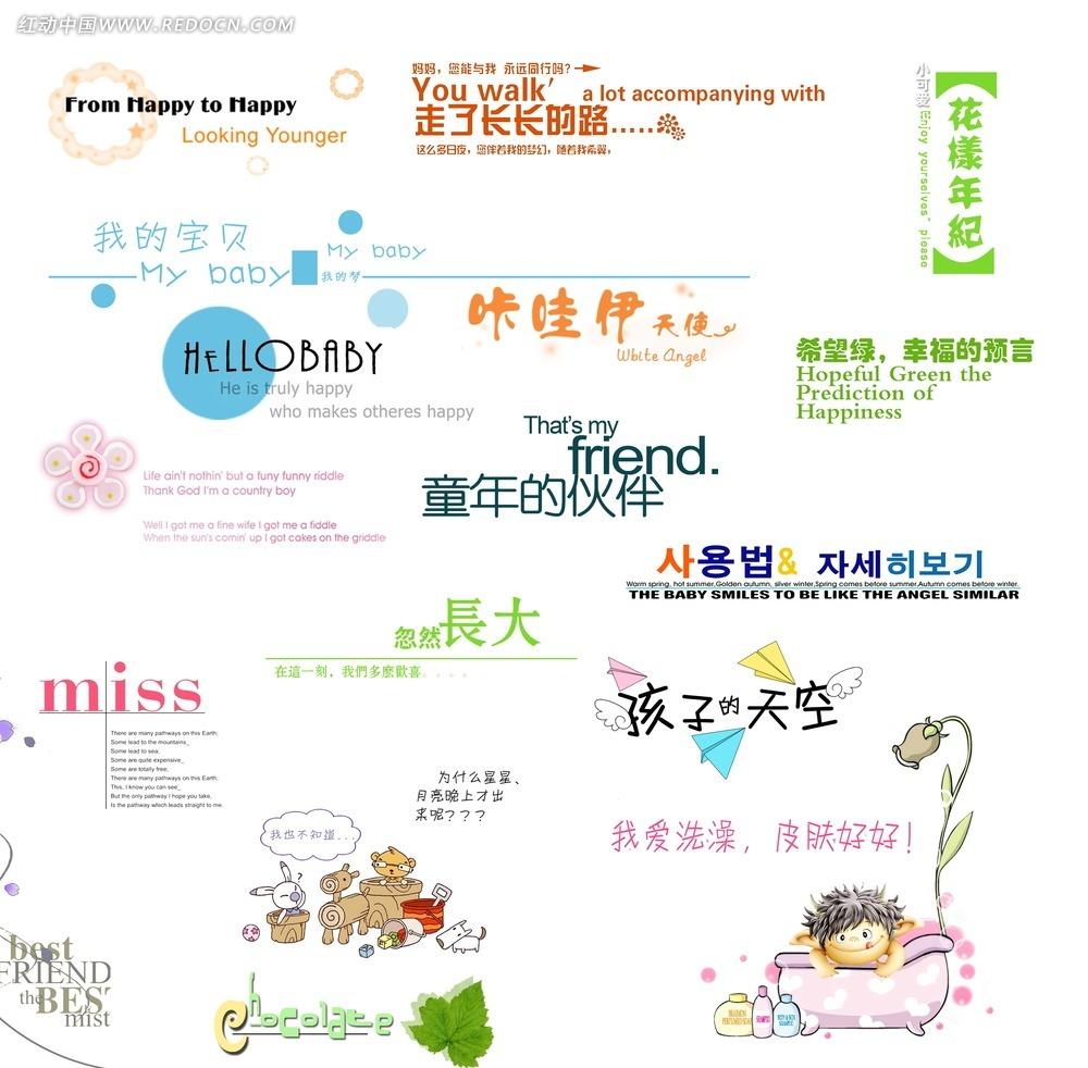 儿童相册字体设计和手绘素材PSD图片
