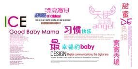 儿童相册字体素材PSD
