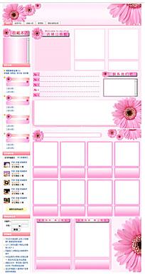 粉色系淘宝店模板