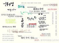 韩文字体设计素材PSD