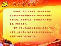 建党节共产党宣言展板PSD模板