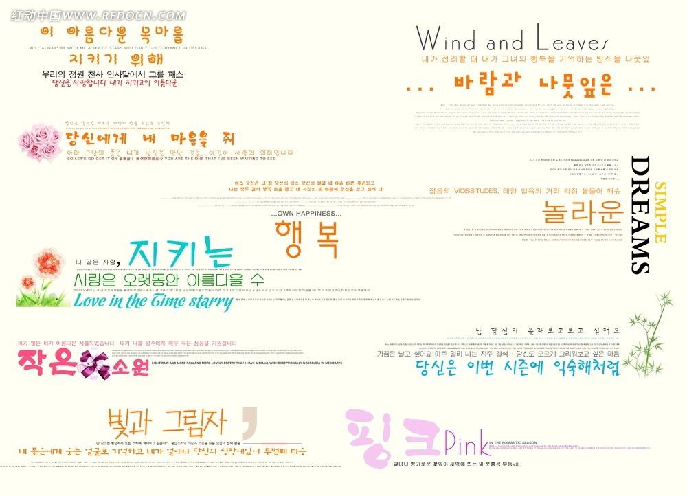 英文和韩文艺术字体设计psd