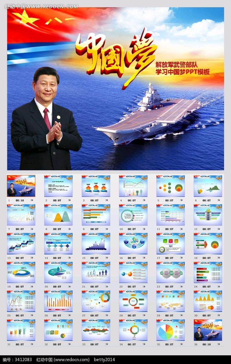 中国梦ppt模板素材_计划总结