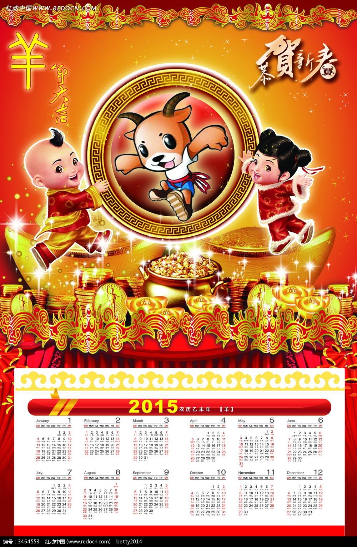 2015�$9.��j�:i[Z�`_2015羊年日历psd