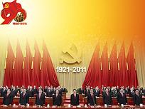 建党节国家领导起立PSD模板