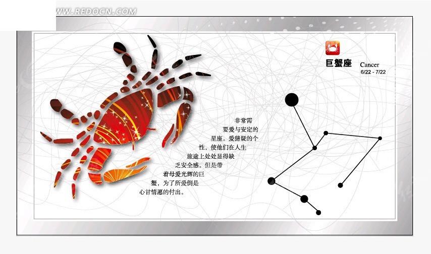 十二星座巨蟹座卡a射手片射手素材双子座和矢量座共同点图片