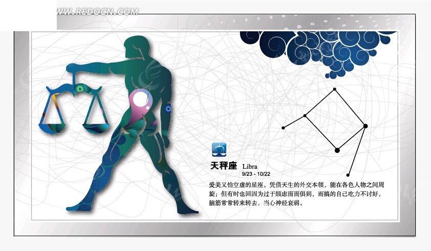 免费素材 矢量素材 矢量人物 卡通形象 十二星座天秤座卡素雅片矢量