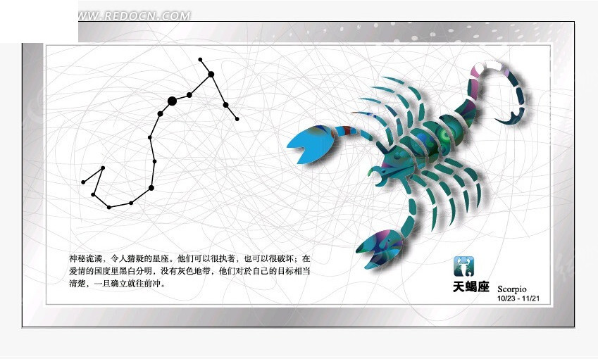 十二星座天蝎座卡a矢量片矢量性格天秤座的素材是什么样的样的图片