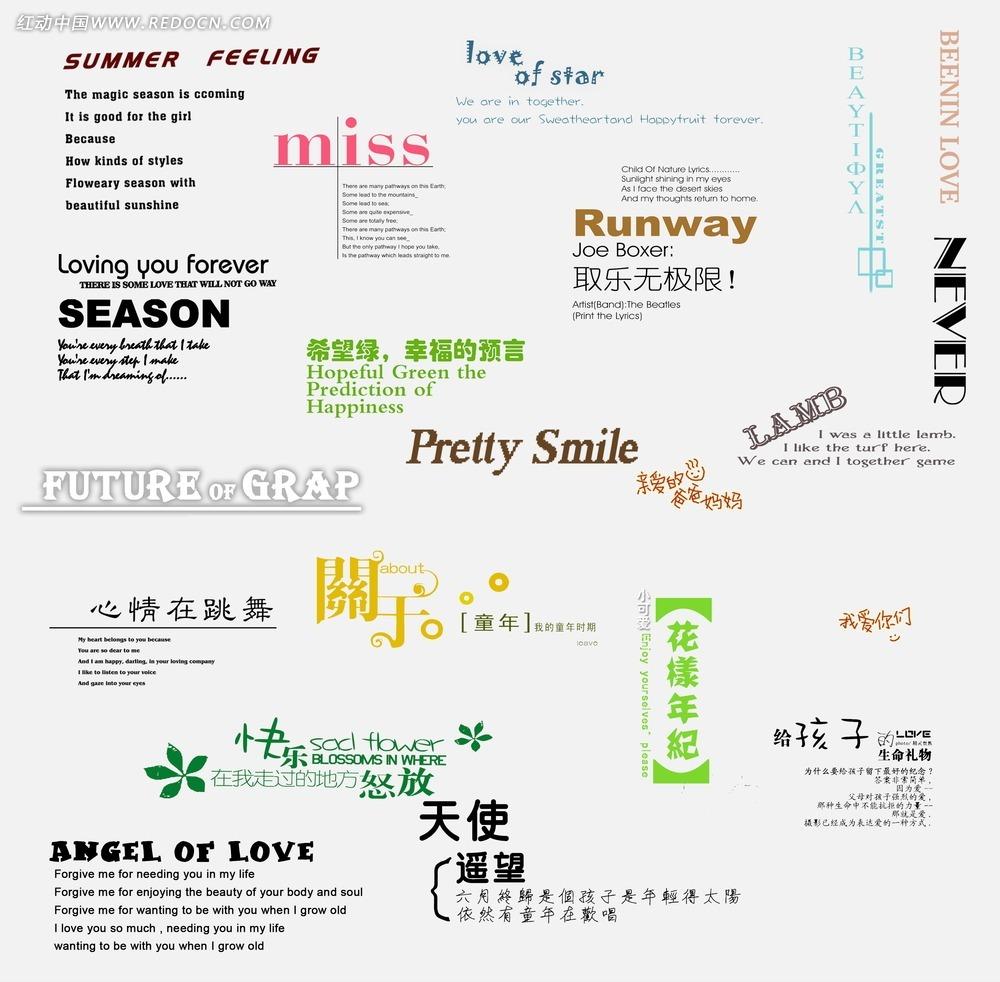 儿童相册艺术字体设计分层素材PSD图片
