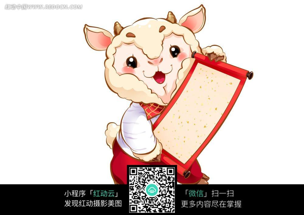 卡通羊拿对联图片