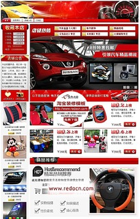 汽车用品 淘宝网页模板