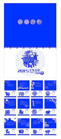 2015年羊年蓝色青花剪纸台历设计