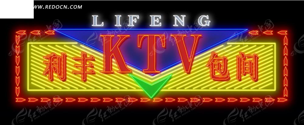 免费素材 psd素材 psd广告设计模板 门头招牌 ktv酒吧霓虹灯效果图