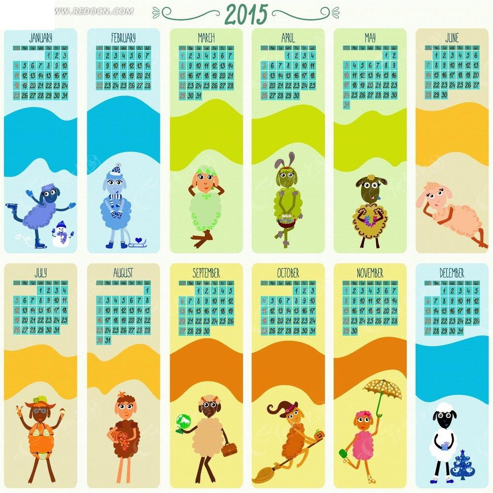 2015羊年台历模板矢量文件矢量图eps免费下载图片