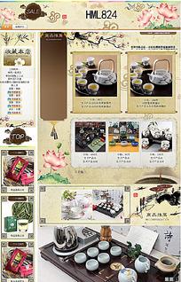 茶叶茶具淘宝网页模板